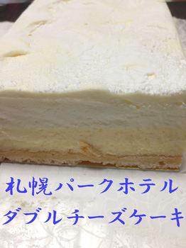 Wcheesecake04.JPG
